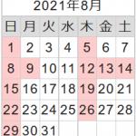 8月の休診日のお知らせ(2021)