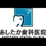 あしたか歯科医院