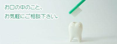 あしたか歯科医院 沼津 予防 片浜 愛鷹 西椎路 富士